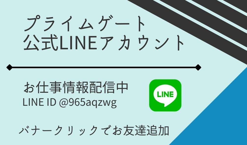 オフィシャルラインTOP