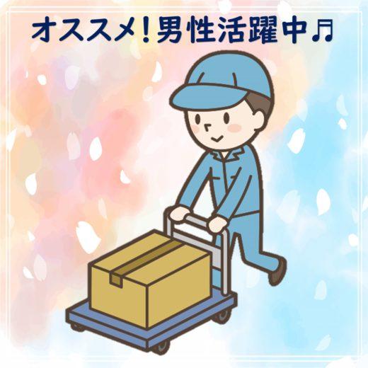 【男性活躍中】荷物の仕分け・荷積み作業